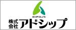 富士市の広告制作・ホームページ制作 総合広告代理店 アドシップ