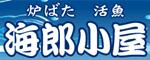 東海道「表富士」。ロゼシアター・富士インター・新富士インターから10分以内。東海道の宿場町吉原商店街中央。P有り