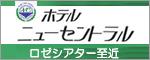 ビジネスホテル ホテル ニューセントラル。ロゼシアターに近く、東名高速富士IC、新幹線新富士駅からのアクセス便利。インターネット接続無料。駐車場完備。