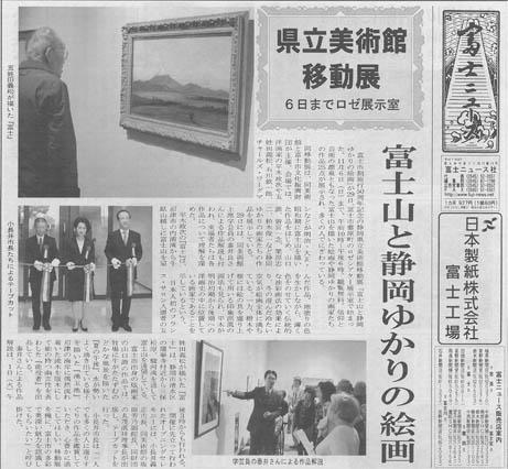 1030_富士ニュース