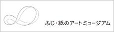 ふじ・紙のアートミュージアム