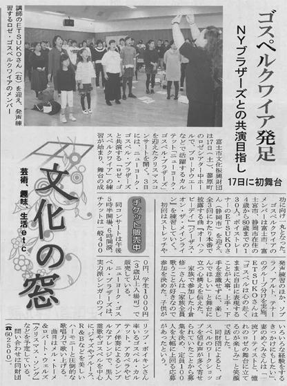 新聞記事(富士ニュース)