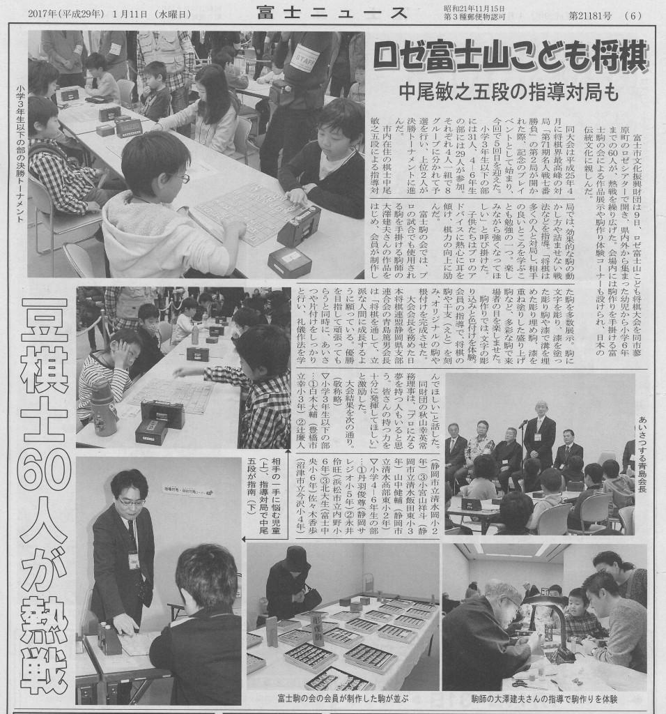 x111_富士ニュース