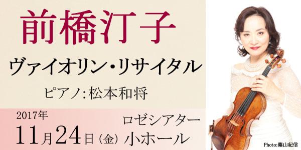 前橋汀子_HPスライド